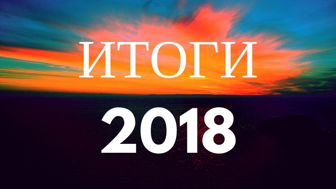 Итоги 2018 компании Artparovoz. Видео и инфографика