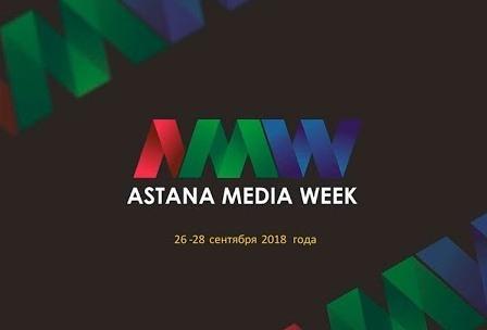 26-28 сентября 2018 года пройдет Astana Media Week | Астана