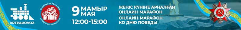 Прямая трансляция онлайн-марафона ко Дню победы 2021